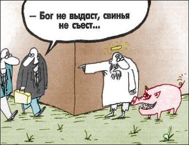 Бог не выдаст, свинья не съест.