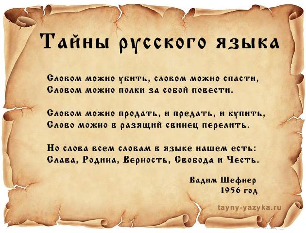 Великие люди о русском языке реферат 1308