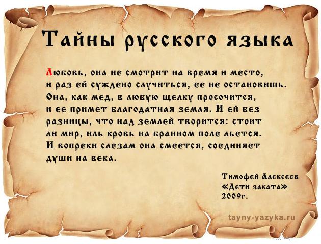 Любовь. Тайны русского языка.