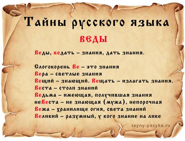 ВЕДЫ. Тайны русского языка