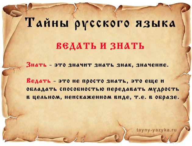 ВЕДАТЬ. Тайны русского языка