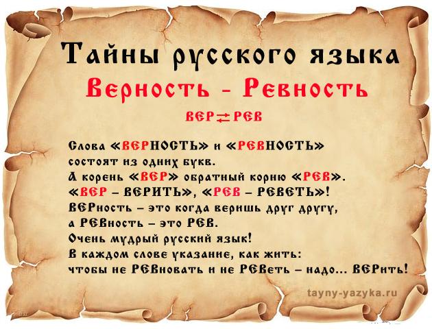 ВЕРНОСТЬ - Тайны русского языка