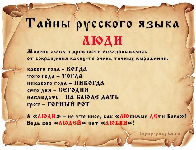 ЛЮДИ - Тайны русского языка