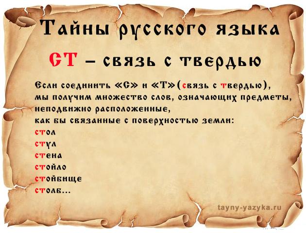 СТ - связь с твердью. Тайны русского языка