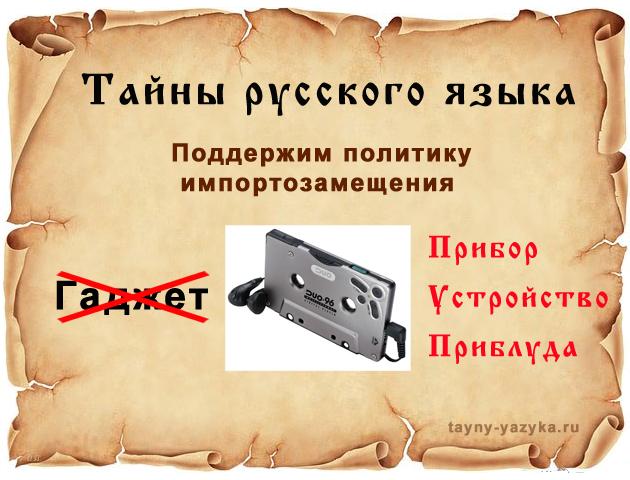 Гаджет. Импортозамещение. Тайны русского языка.
