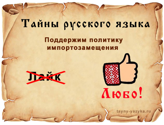 Импортозамещение. Лайки. Тайны русского языка.