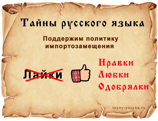 Лайки. Импортозамещение. Тайны русского языка.
