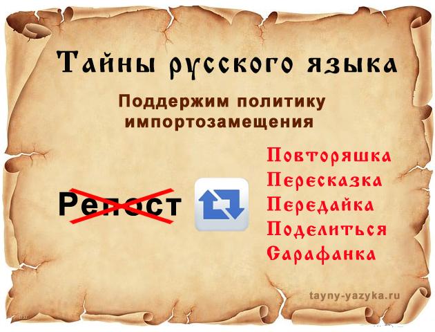 Репост. Импортозамещение. Тайны русского языка.