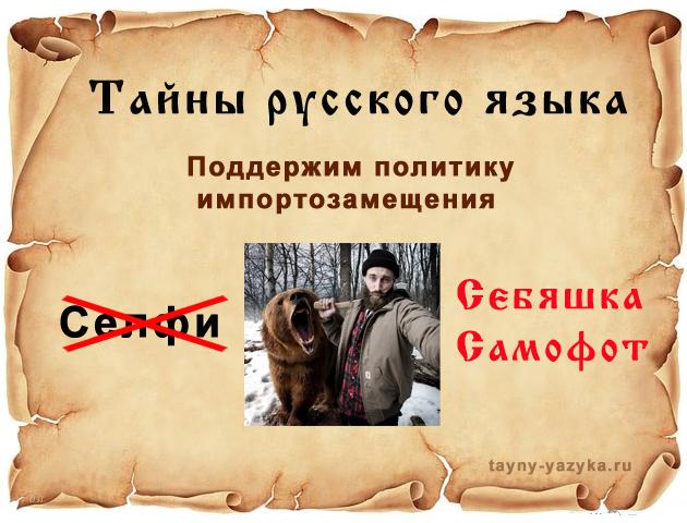 Селфи. Импортозамещение. Тайны русского языка.