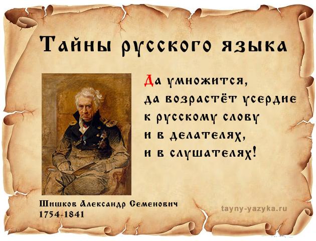 Небольшой доклад о русском языке 2803