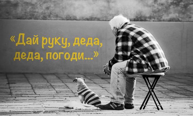 Дай руку деда, деда, погоди... Леонид Филатов