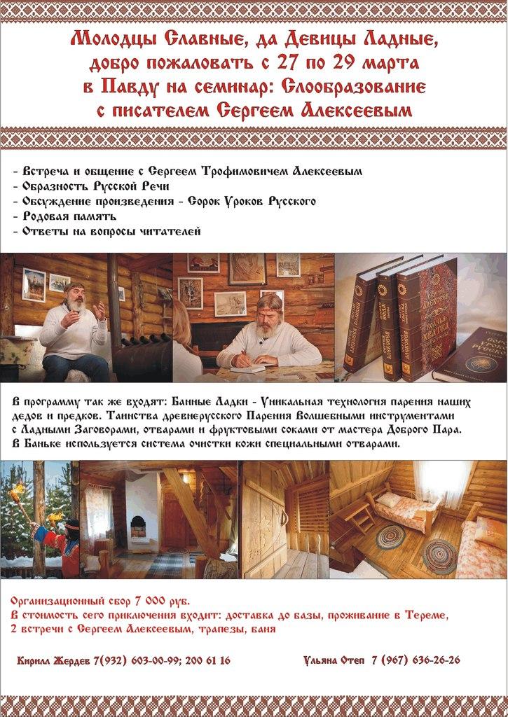 Семинар словообразование с Сергеем Алексеевым