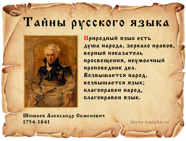 Шишков А.С. Природный язык. Тайны русского языка