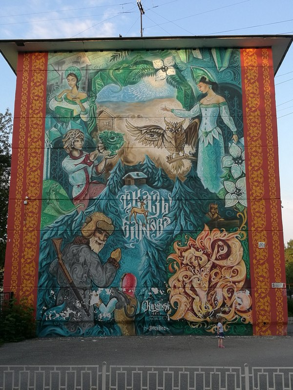 Рисунок на школе в Екатеринбурге. Сказы Бажова