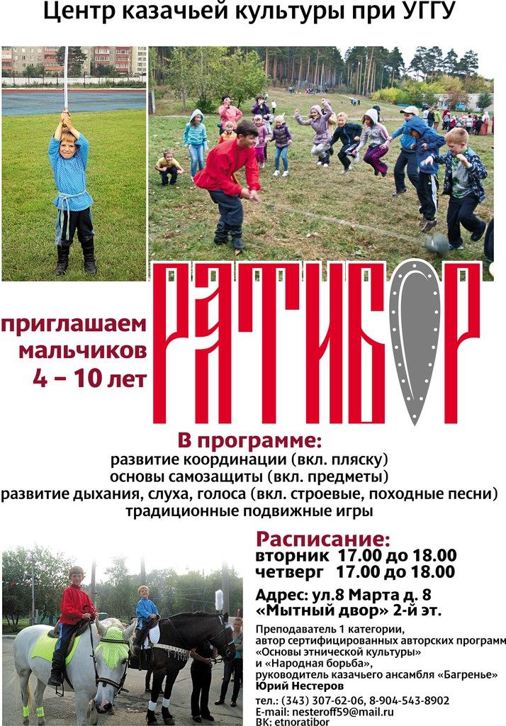 Детская этностудия Ратибор. Екатеринбург. Нестеров Юрий Михайлович.