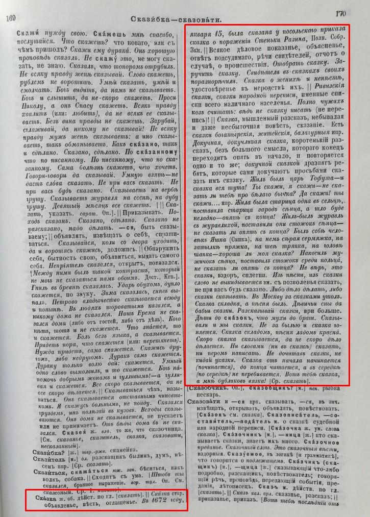 Сказка определение из словаря Даля